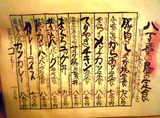 八丁蔵1205 (1)