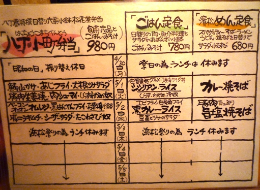 八丁蔵1205 (2)