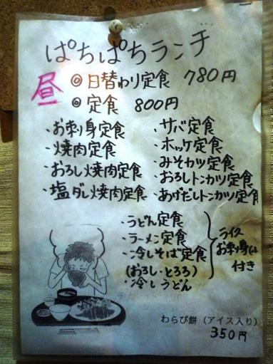 ぱちぱち1205 (1)