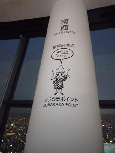 2012・6東京スカイツリー&ソラマチ (13)