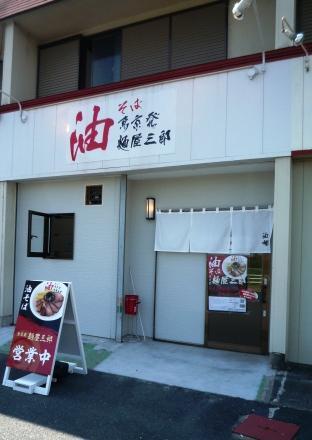 麺屋三郎1208 (4)