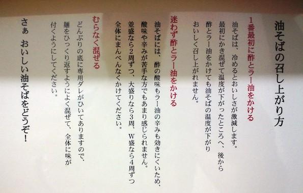 麺屋三郎1208