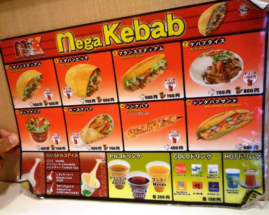 Mega Kebab①
