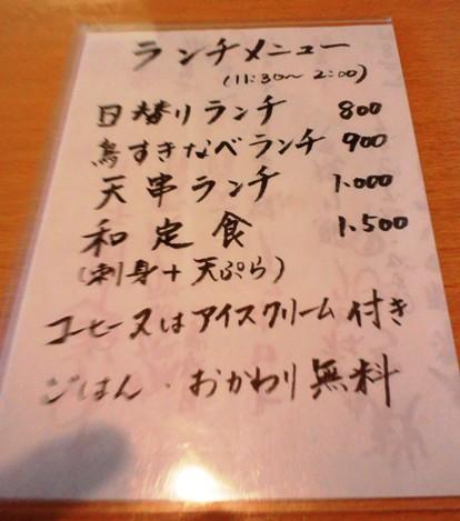 わたせ1209 (2)