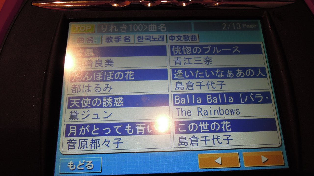 karaoke2013-02.jpg