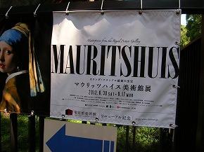 2012.9マウリッツハイス美術館展