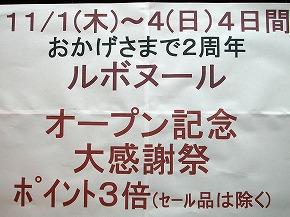 2012.10ポスター2周年