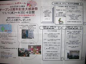 2012.10ポスター2周年②