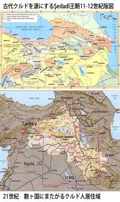 Kurdistan X-1