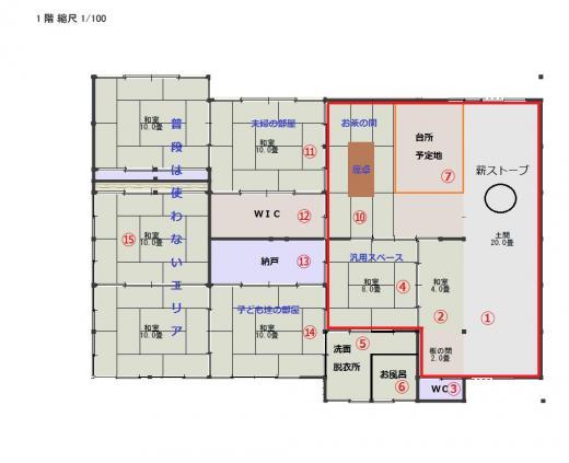 古民家平面図(暖房面積1)