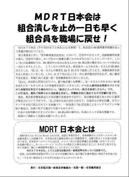 MDRT01_convert_20120713184203.jpg