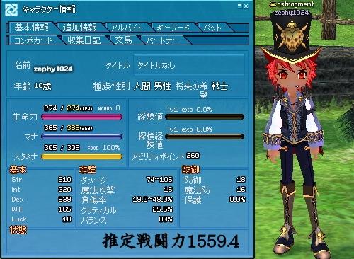 mabinogi_20121223a.jpg