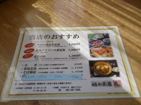 蔵 メニュー 2014