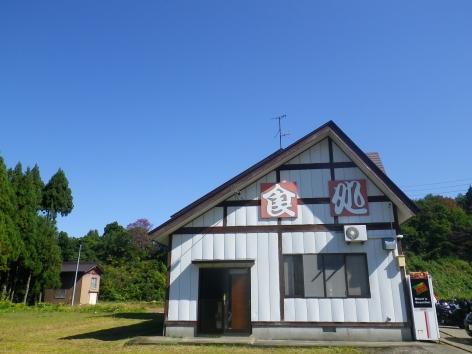 2014秋 蔵