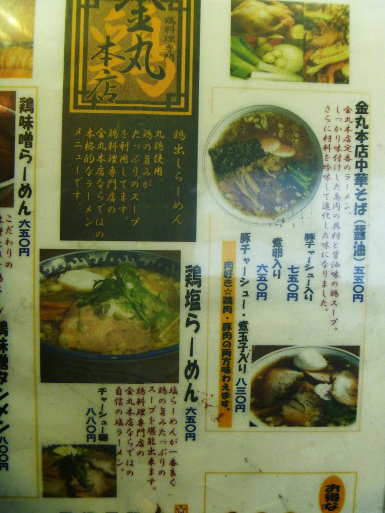 P1050934金丸本店鶏塩