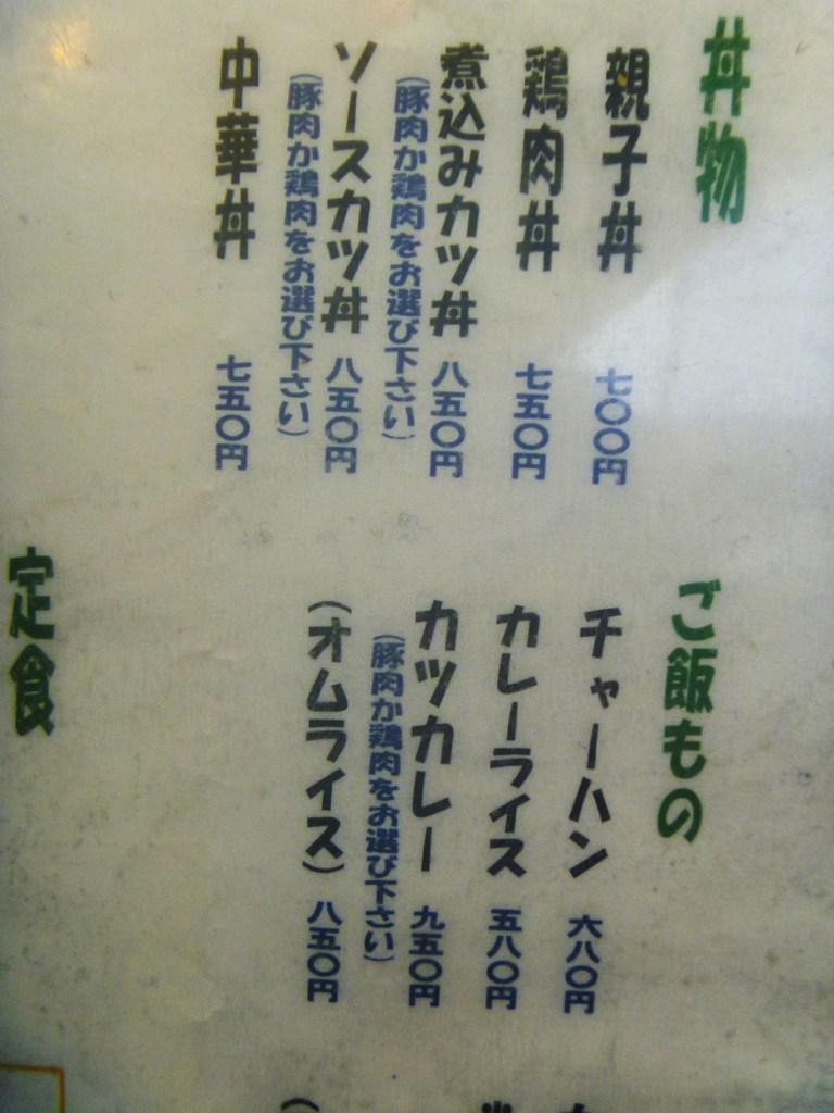 P1050935金丸本店鶏塩