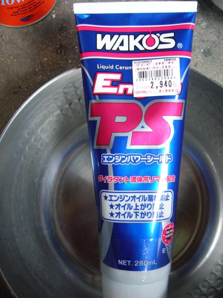 P1020045添加剤