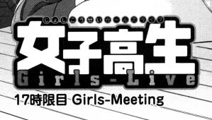 女子高生Girls-Live 17時限目 『Girls-Meeting』 (コミックハイ! 2012年12月号)