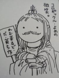 コロポックル・よめ
