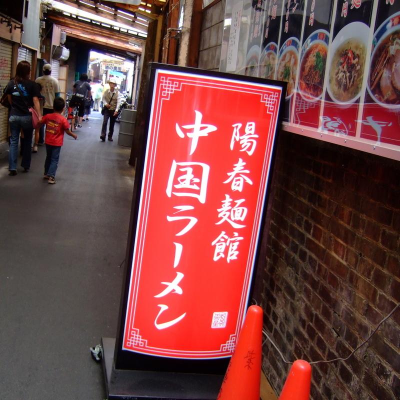 ■ 陽春麺館 天満