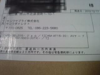 サンワダイレクトは岡山県の会社