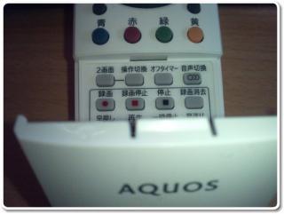 LEDアクオスのリモコンの2画面ボタン