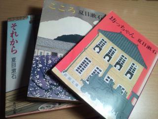 夏目漱石の小説