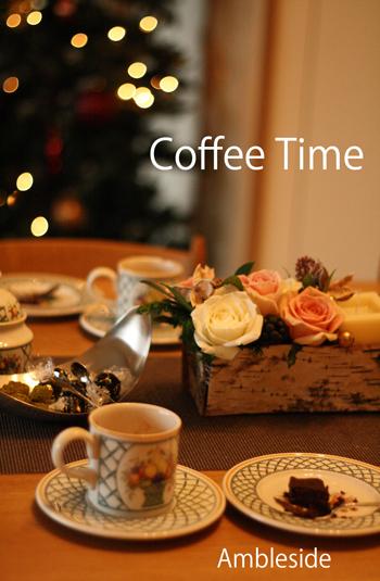 コーヒータイム 2