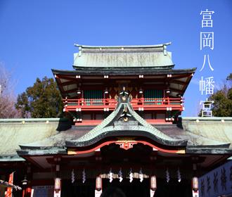 IMG_2590富岡八幡宮