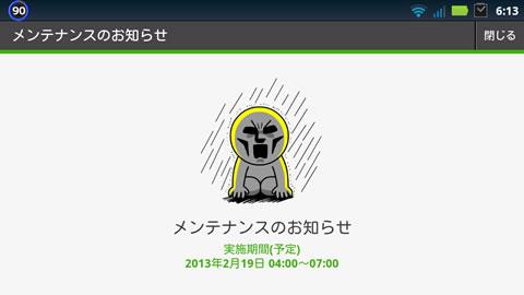 Battle_of_St_dogs_maintenance.jpg