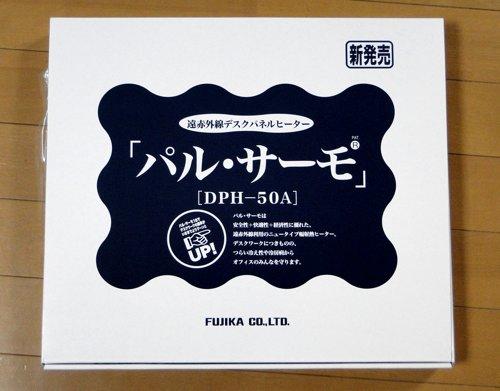 DPH50A_01.jpg