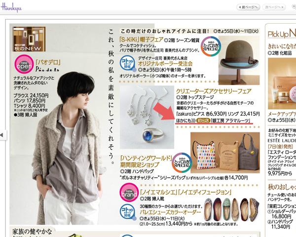 『和樂』10月号に掲載しました!