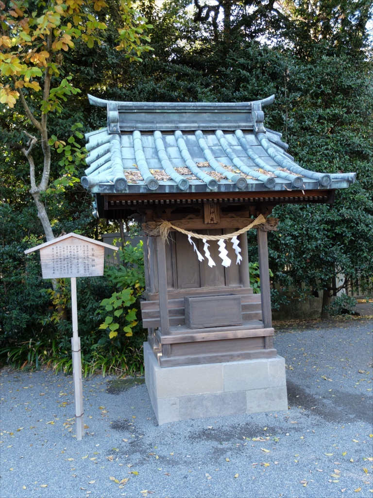 摂社・見目神社