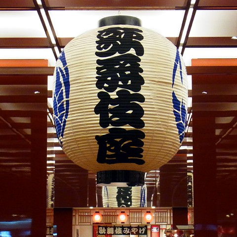 kabukichaya01.jpg