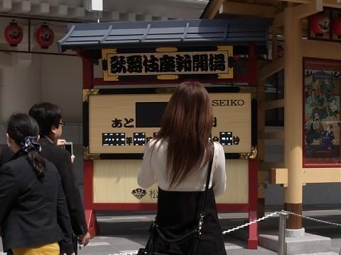 kabukizareopen01.jpg