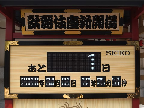 kabukizareopen02.jpg