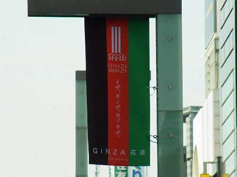 kabukizareopen03.jpg