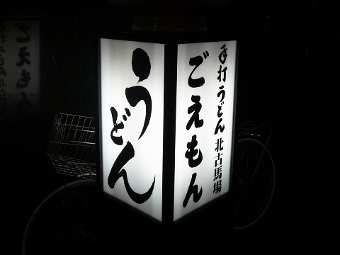 kagawaudon11.jpg