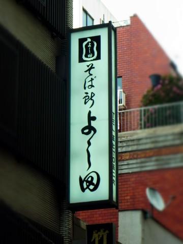 korokkeyoshida02.jpg