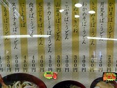 korokkeyoshida10.jpg