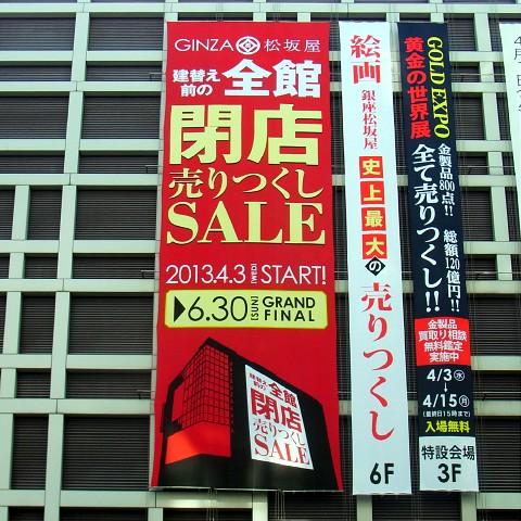 matsuzakaya01.jpg