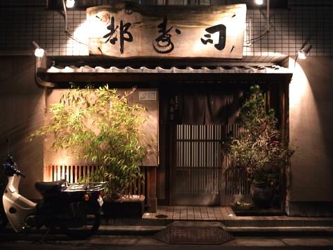 miyakofeb18.jpg