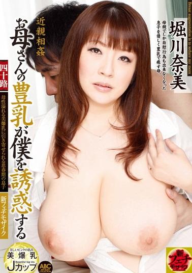 近親相姦 お母さんの豊乳が僕を誘惑する 堀川奈美 新フェチモザイク