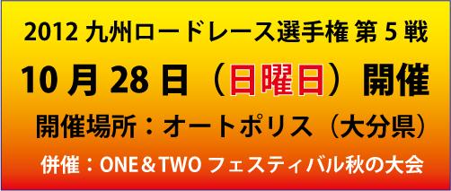 2012kyusyu-rr-rd5.jpg