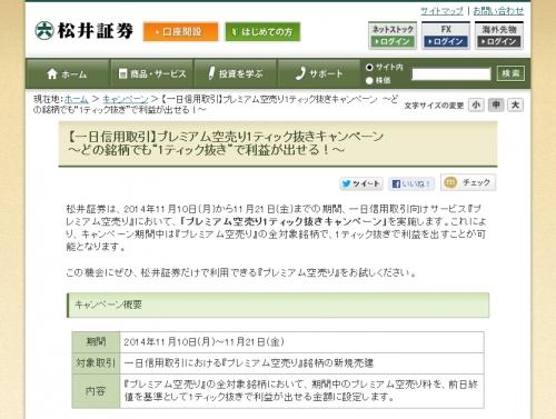 【一日信用取引】プレミアム空売り1ティック抜きキャンペーン<br />
