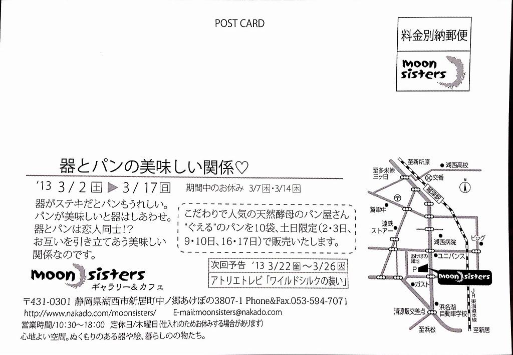 2013022823074326c.jpg