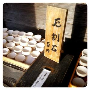 鎌倉宮の厄割石のお皿