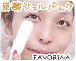 フェヴリナ ナノアクア 炭酸ジェルパックS FAVORINA (フェヴリナ)だっきゃ