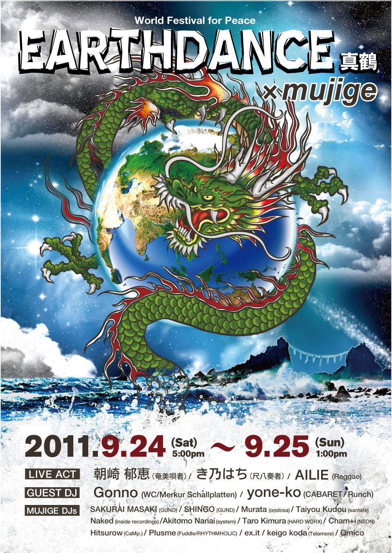 EARTHDANCE2011.jpg