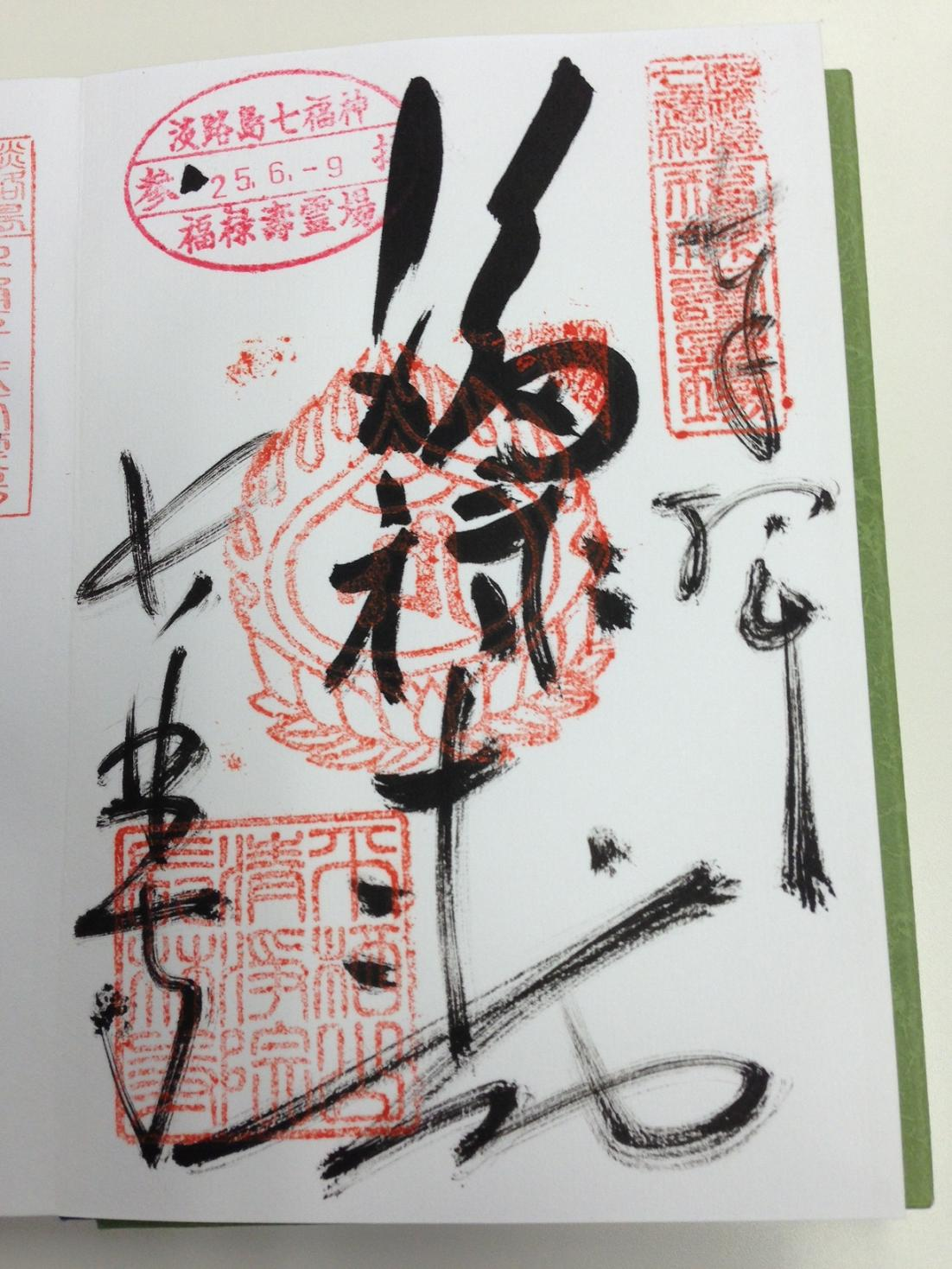 16_fukurokujyu.jpg